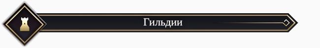 Black Desert Россия. Изменения в игре от 14.03.18.